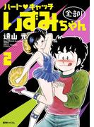 ハート・キャッチいずみちゃん 全部! 2