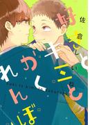 好きとキミとかくれんぼ(8)(HertZ&CRAFT)