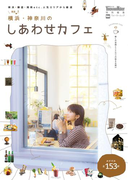 横浜・神奈川のしあわせカフェ(ウォーカームック)