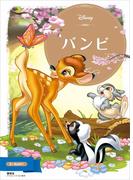バンビ(ディズニーゴールド絵本)