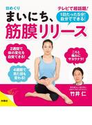 日めくり まいにち、筋膜リリース(扶桑社BOOKS)