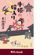 牛姫の嫁入り (角川ebook)(角川ebook)