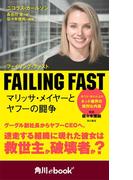 FAILING FAST マリッサ・メイヤーとヤフーの闘争 (角川ebook nf)(角川ebook nf)