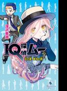 IQ探偵ムー 元の夢、夢羽の夢