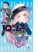 (C[ふ]02-39)IQ探偵ムー 元の夢、夢羽の夢 (ポプラカラフル文庫)(ポプラカラフル文庫)
