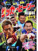 仰天!感動!サッカーヒーロー超百科 日本編