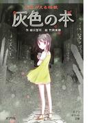 (077-16)よみがえる怪談 灰色の本 (ポプラポケット文庫 児童文学・上級~)