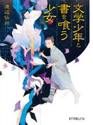 文学少年と書を喰う少女 (ポプラ文庫ピュアフル)(ポプラ文庫ピュアフル)