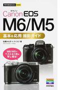 Canon EOS M6/M5基本&応用撮影ガイド (今すぐ使えるかんたんmini)