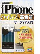 iPhoneハイレゾ&高音質オーディオ入門 (今すぐ使えるかんたんmini)