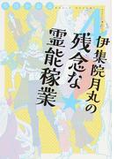 伊集院月丸の残念な霊能稼業 4 (Nemuki+コミックス)(Nemuki+コミックス)