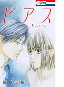 【期間限定価格】ピアス【電子版オリジナルコミックス】