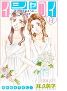 Love Silky イシャコイH -医者の恋わずらい hyper- story21(Love Silky)
