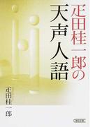 疋田桂一郎の天声人語