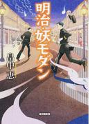 明治・妖モダン (朝日文庫)
