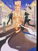 明治・妖モダン (朝日文庫)(朝日文庫)