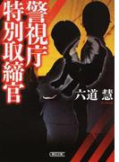 警視庁特別取締官 (朝日文庫)(朝日文庫)