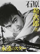 石原裕次郎 没後30年 永遠のスター (週刊朝日MOOK)