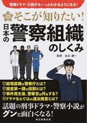 そこが知りたい!日本の警察組織のしくみ 警察ドラマ・小説がも〜っとわかるようになる!