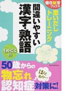 思いだしトレーニング間違いやすい漢字・熟語 983問 (朝日脳活ブックス)