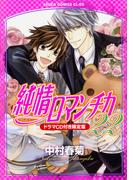 純情ロマンチカ 第22巻 ドラマCD付き限定版 (あすかコミックスCL-DX)(あすかコミックスCL-DX)