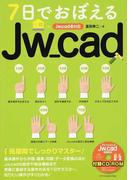 7日でおぼえるJw_cad Jw_cad8対応