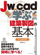 Jw_cadで学ぶ建築製図の基本 Jw_cad8対応版