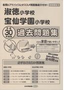淑徳小学校・宝仙学園小学校過去問題集 平成30年度版 首都圏版15 (小学校別問題集)