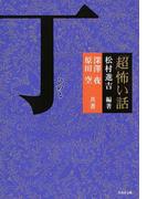 「超」怖い話 丁 (ひのと) (竹書房文庫)(竹書房文庫)