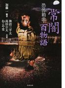 常闇百物語 (竹書房文庫 恐怖箱)(竹書房文庫)