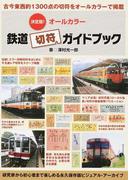 鉄道切符ガイドブック 決定版!