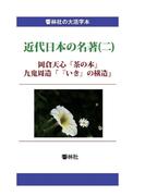 【オンデマンドブック】【大活字本】近代日本の名著(二)「茶の本/いきの構造」 (響林社の大活字本シリーズ)