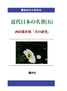 【オンデマンドブック】【大活字本】近代日本の名著(五)「善の研究」 (響林社の大活字本シリーズ)