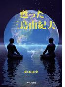 【オンデマンドブック】甦った三島由紀夫