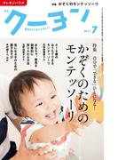 月刊 クーヨン 2017年7月号