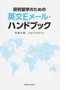研究留学のための英文Eメール・ハンドブック