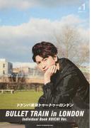ドドンパ東京トゥートゥーロンドン Individual Book KOICHI Ver.
