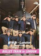 超特急×Londonロンドンからも愛を込めて♡♡♡♡♡♡♡