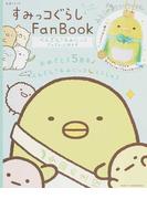 すみっコぐらしFanBook ぺんぎん?&みにっコぎゅぎゅっと特大号 (生活シリーズ)