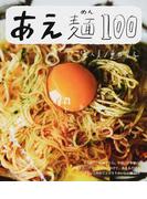 あえ麵100 (別冊すてきな奥さん)(別冊すてきな奥さん)