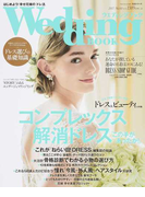 ウエディングブック No.60 本気で綺麗になりたい花嫁へコンプレックス解消ドレス (生活シリーズ)