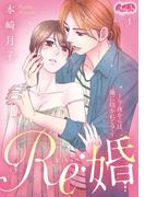 【全1-3セット】Re:婚 ~今夜からは、俺に抱かれて?~(メルト)