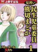 【6-10セット】見習い民生児童委員 熊切まどか(ストーリーな女たち)