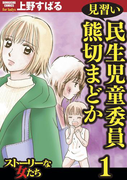 【11-15セット】見習い民生児童委員 熊切まどか(ストーリーな女たち)