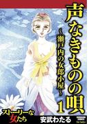 【全1-37セット】声なきものの唄~瀬戸内の女郎小屋~(ストーリーな女たち)
