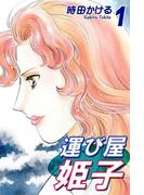 【全1-4セット】運び屋姫子