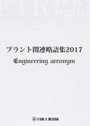 プラント関連略語集 2017 (日工の知っておきたい小冊子シリーズ)