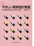 新やさしい局排設計教室 作業環境改善技術と換気の知識 第6版