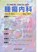 腫瘍内科 第19巻第5号(2017年5月) 特集肺がん,頭頸部がん