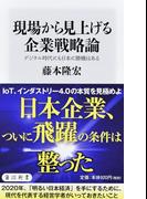 現場から見上げる企業戦略論 デジタル時代にも日本に勝機はある (角川新書)(角川新書)